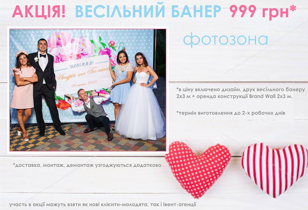 Акція! Весільний банер